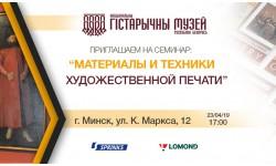 """Семинар """"Материалы и техники художественной печати&quot ..."""