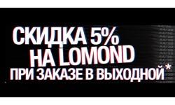 СКИДКА 5% ПРИ ОФОРМЛЕНИИ ЗАКАЗА В ВЫХОДНОЙ ...