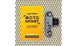 Sprinks на выставке Фотокрафт в Минске. ...