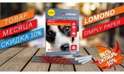 Скидка на покупку фотобумаги Lomond серии SIMPLY PAPER.