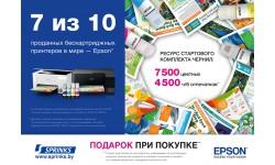 Весенняя акция от Epson — купите «Фабрику печати» и получите ...