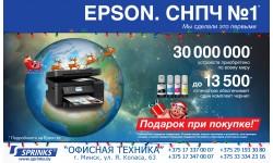 Новогодняя и Рождественская акция Epson Xmas 2018 !