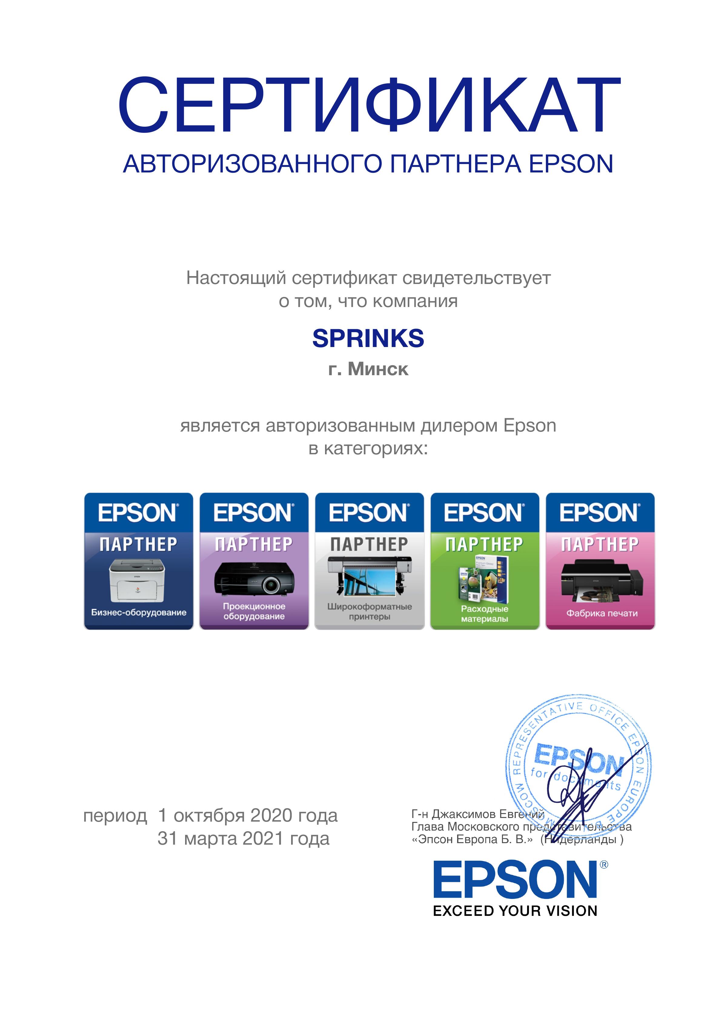 Сертификат Epson