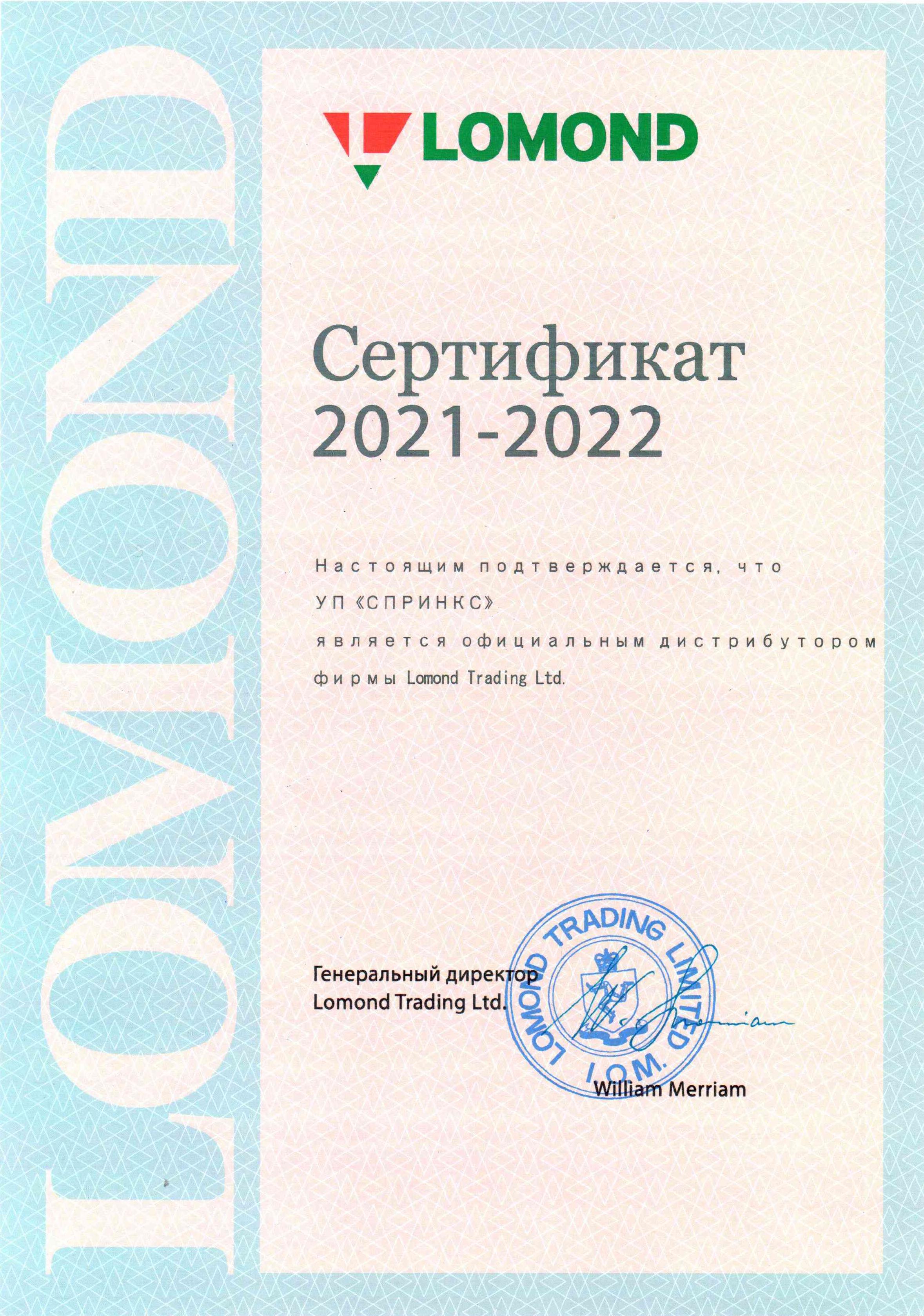 Сертификат Ломонд